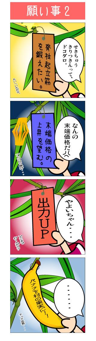 七夕の願い事2