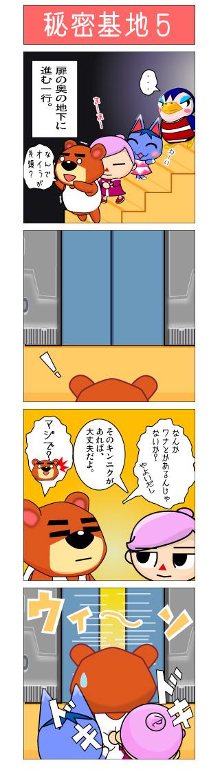 秘密基地5