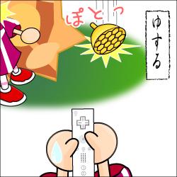 Wii的ゆする