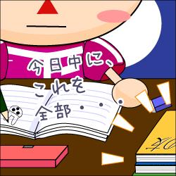 宿題・・・