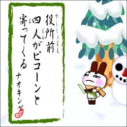 どうぶつの森 川柳 2007 第2句