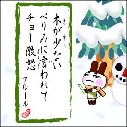 どうぶつの森 川柳 2007 第3句