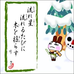 どうぶつの森 川柳 2007 第4句