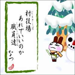 どうぶつの森 川柳 2007 第6句