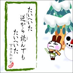 どうぶつの森 川柳 2007 第7句