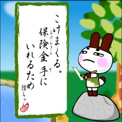 どうぶつの森 川柳 2007 第8句