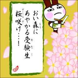 どうぶつの森 川柳 2007 第10句