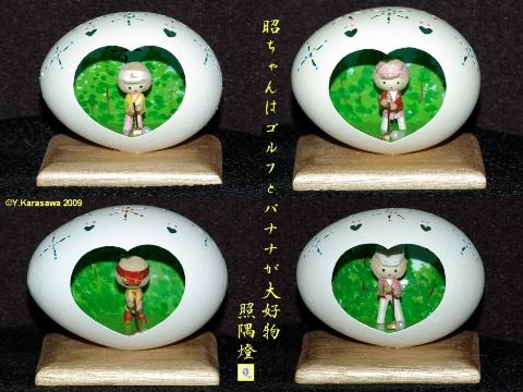 090130昭ちゃん作品ゴルフ