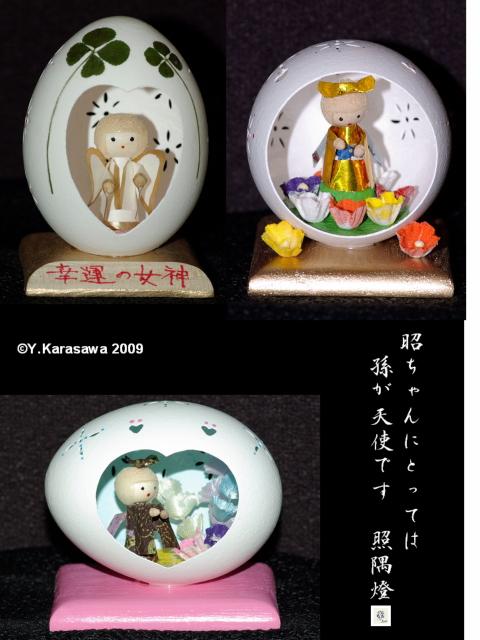 090131昭ちゃん作品天使