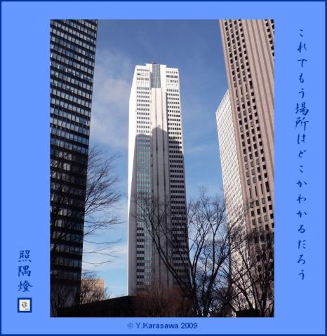 090311新宿西口ビル群