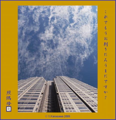 090313都庁と飛行機雲