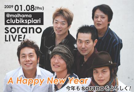 0811sorano2009.jpg