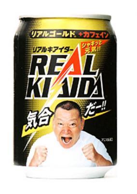 REAL KIAIDA 2