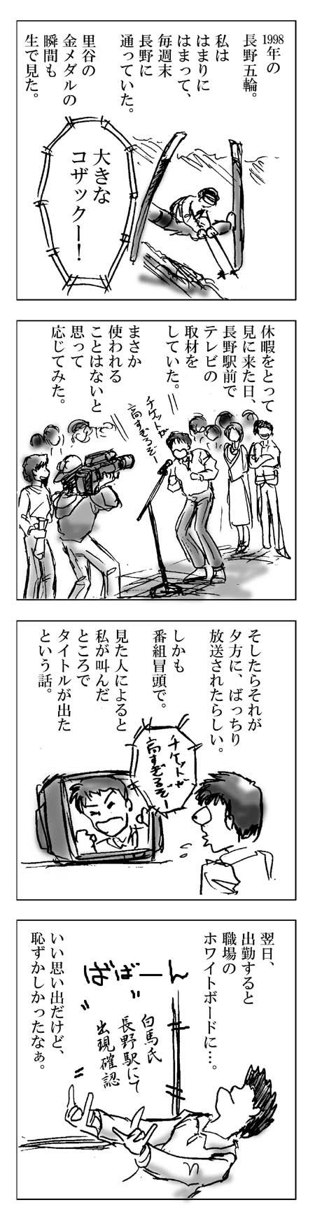 nagano5