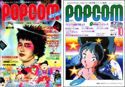popcom2