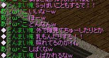 RedStone 09.03.31[03]しばく