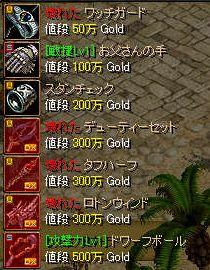 RedStone 09.05.17[00]ゴミ露店1