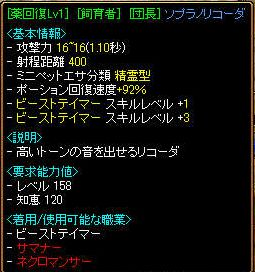 RedStone 09.05.14[03]