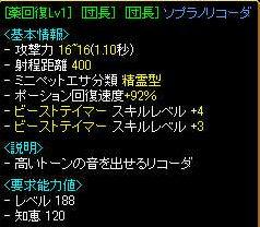 RedStone 09.05.21[06]
