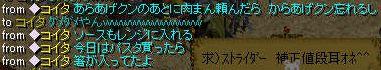 RedStone 09.05.22[02]こいたしゃ2