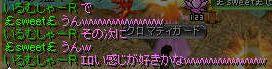 RedStone 09.05.22[10]じぇみさん5