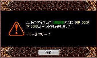 RedStone 09.05.26[00] (2)