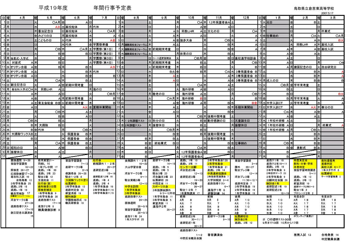 カレンダー 1年間カレンダー : ... 平成19年度 年間行事予定の掲載