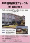 2007高校生フォーラムパンフレット(表紙)