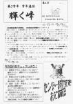 3学年通信No.6_1