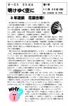 第一学年 学年通信 第6号(P.1)
