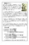第一学年 学年通信 第6号(P.2)