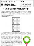 第一学年 学年通信 第7号(P.1)