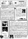 第二学年学年通信 韓国特集号2(1)