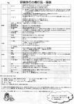 第二学年学年通信 韓国特集号2(2)