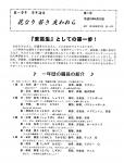 第一学年 学年通信 第1号(1)
