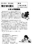 第二学年 学年通信 明けゆく空に 第6号(1)