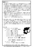 第二学年 学年通信 明けゆく空に 第6号(2)