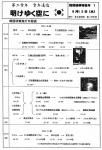 第二学年 学年通信 韓国研修特集号1(1)