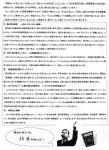 第二学年 学年通信 韓国研修特集号1(2)