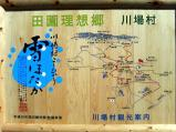 川場田園プラザ(3)