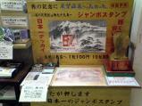 象潟(スタンプ)