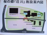 桜の郷荘川(2)