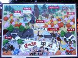 平成(周辺図)