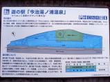 今治湯ノ浦温泉(2)