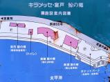 キラメッセ室戸(4)