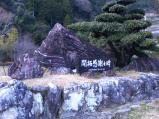 布施ヶ坂(3)