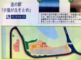 夕陽ケ丘そとめ(2)