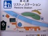 リストアステーション(2)