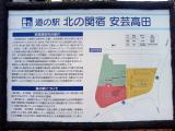 北の関宿安芸高田(2)