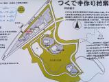 つくで手作り村(2)